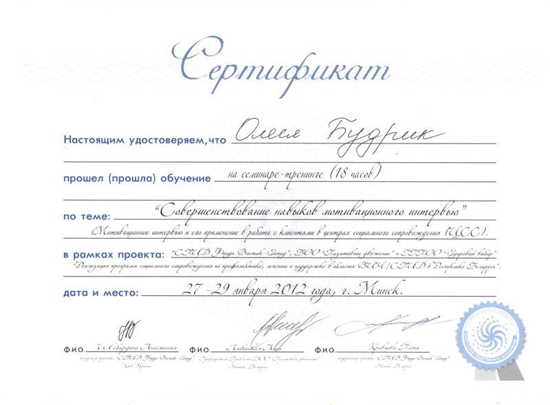 Дипломы и сертификаты психолога Олеси Будрик 3