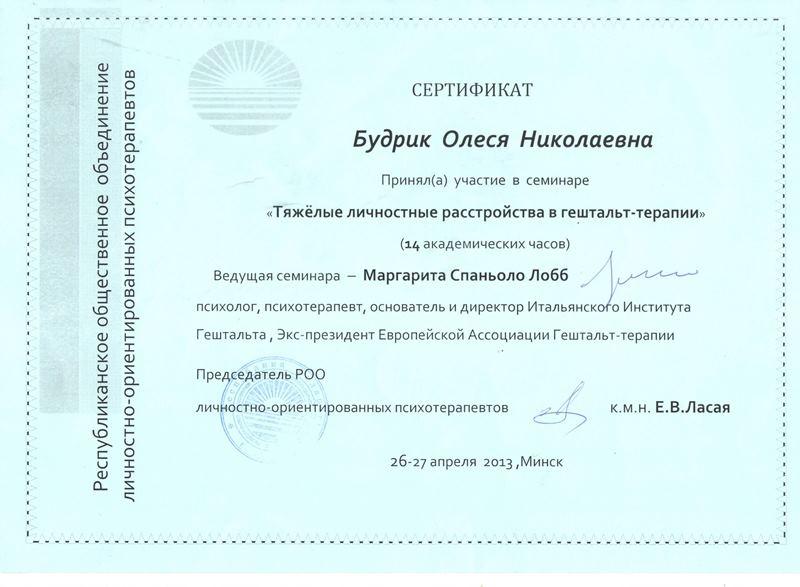 Дипломы и сертификаты психолога Олеси Будрик 4