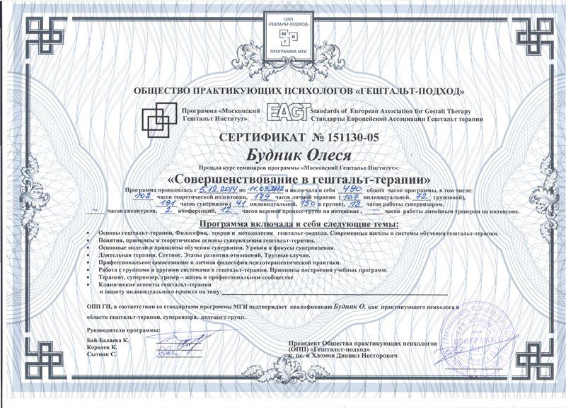 Дипломы и сертификаты психолога Олеси Будрик 5