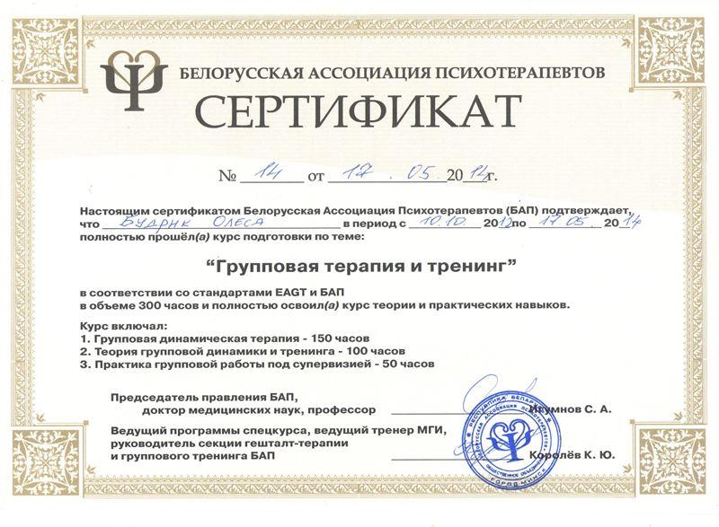 Дипломы и сертификаты психолога Олеси Будрик 6