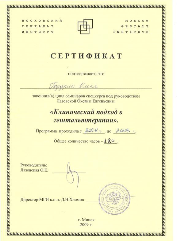 Дипломы и сертификаты психолога Олеси Будрик 8