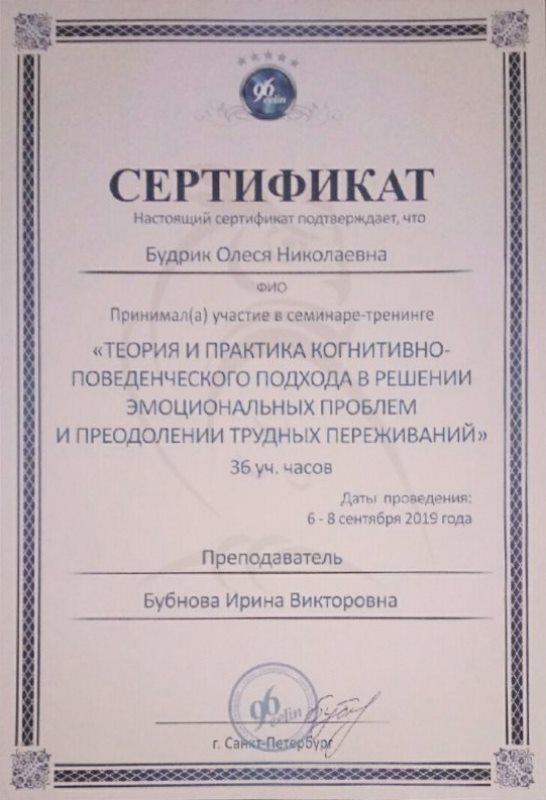 Дипломы и сертификаты Олеси Будрик 9