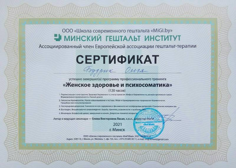 Димпломы и сертификаты Олеси Будрик 10